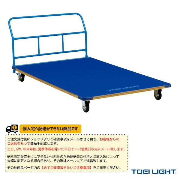 【体育館用品 設備・備品 TOEI】[送料別途]器具運搬車180WC(T-1949)