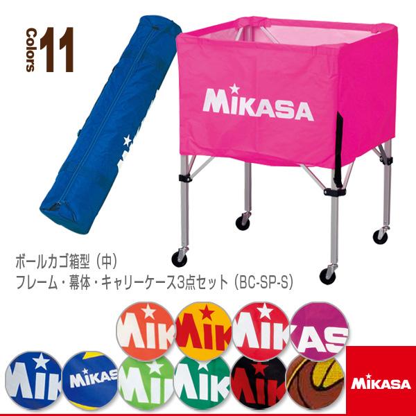【オールスポーツ コート用品 ミカサ】ボールカゴ箱型(中)/フレーム・幕体・キャリーケース3点セット(BC-SP-S)