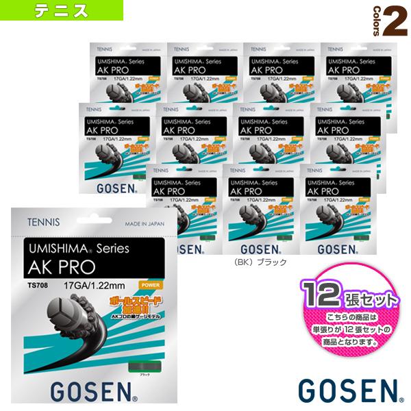 【テニス ストリング(単張) ゴーセン】『12張単位』ウミシマ AKプロ 17/UMISHIMA AK PRO 17/ナチュラル(TS708)