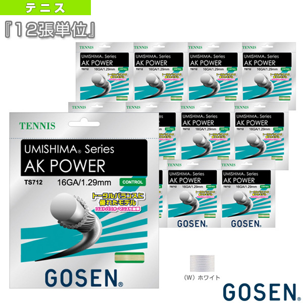 【テニス ストリング(単張) ゴーセン】『12張単位』ウミシマ AKパワー 16/UMISHIMA AK POWER 16/ホワイト(TS712)