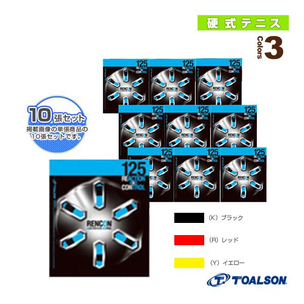 【テニス ストリング(単張) トアルソン】『10張単位』RENCON 125/レンコン125(7342510)