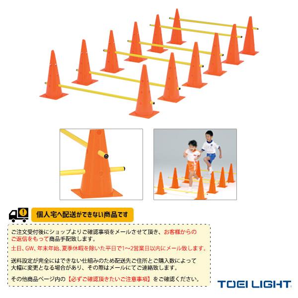 【ニュースポーツ・リクレエーション 設備・備品 TOEI(トーエイ)】 [送料別途]エクササイズハードルシステム(G-1479)