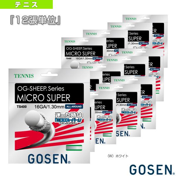 【テニス ストリング(単張) ゴーセン】『12張単位』オージー・シープ ミクロスーパー 16/OG-SHEEP MICRO SUPER 16(TS400)