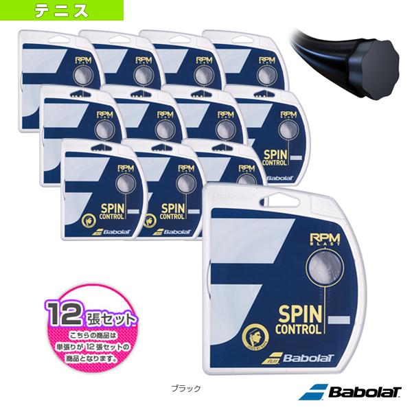 【テニス ストリング(単張) バボラ】『12張単位』RPMブラスト(BA241101)