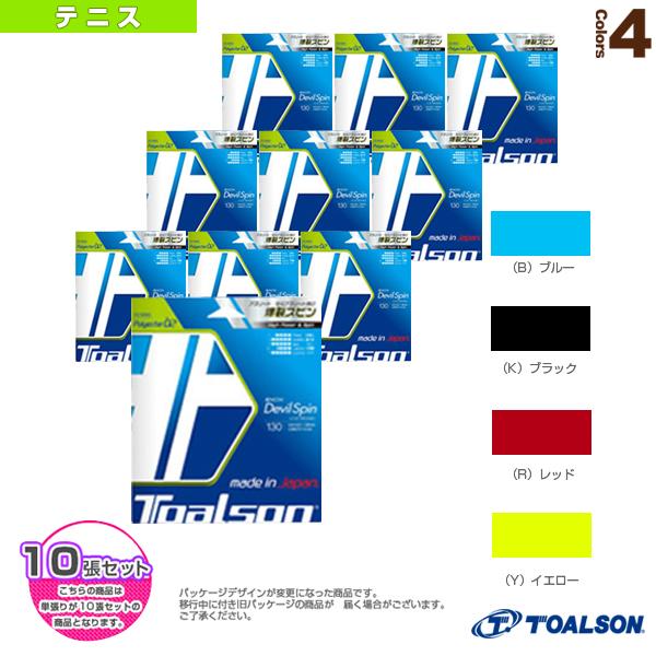【テニス ストリング(単張) トアルソン】 『10張単位』レンコン・デビルスピン130/RENCON DEVIL SPIN130(7353010)ガット(ポリエステル)