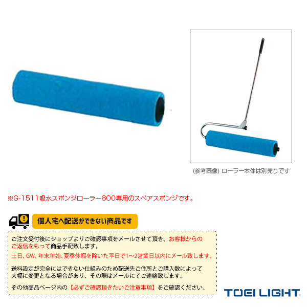 【運動場用品 設備・備品 TOEI(トーエイ)】[送料別途]吸水スポンジスペア600(G-1516)