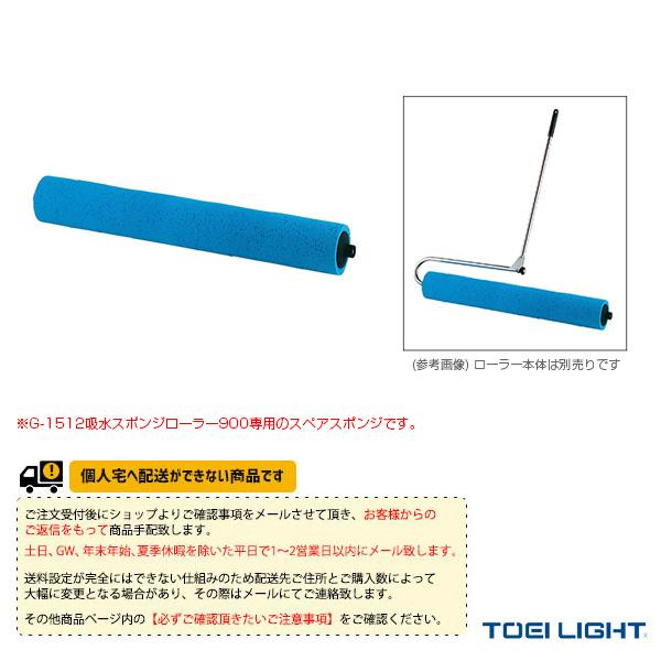 【運動場用品 設備・備品 TOEI(トーエイ)】[送料別途]吸水スポンジスペア900(G-1517)