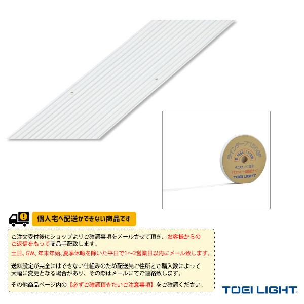 【運動場用品 コート用品 TOEI】[送料別途]ラインテープ150GF(G-1568)