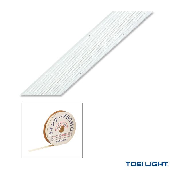 【運動場用品 コート用品 TOEI】ラインテープ50HG(G-1571)