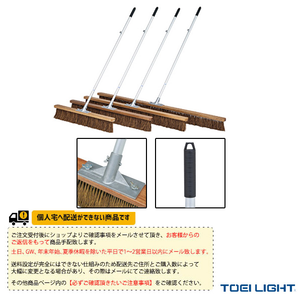 【テニス コート用品 TOEI】[送料別途]コートブラシスリムS180(G-1604)