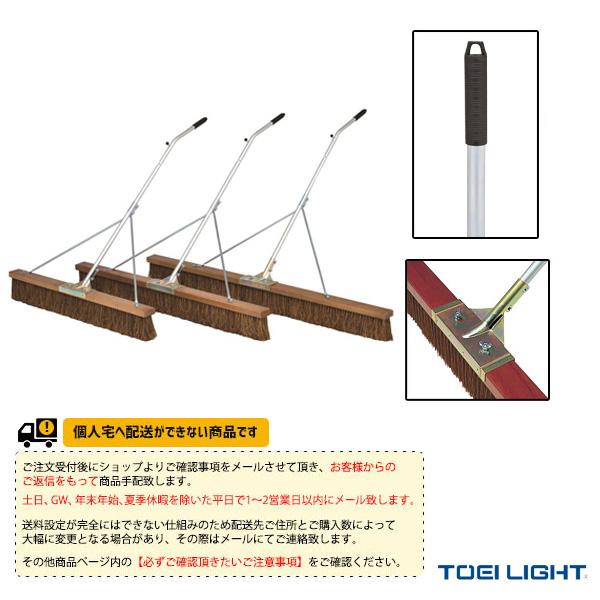 【テニス コート用品 TOEI(トーエイ)】 [送料別途]コートブラシS150S-S(G-1612)
