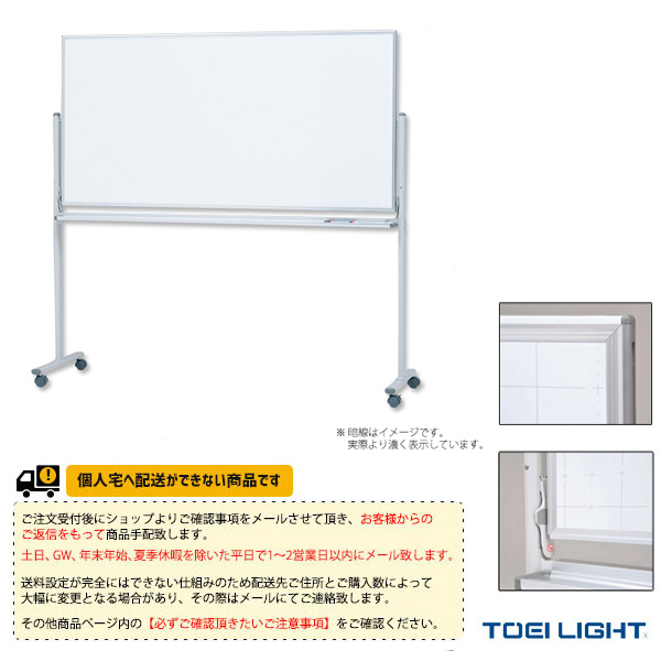 【オールスポーツ 設備・備品 TOEI】[送料別途]両面ホワイトボード180/暗線入り(B-2026)