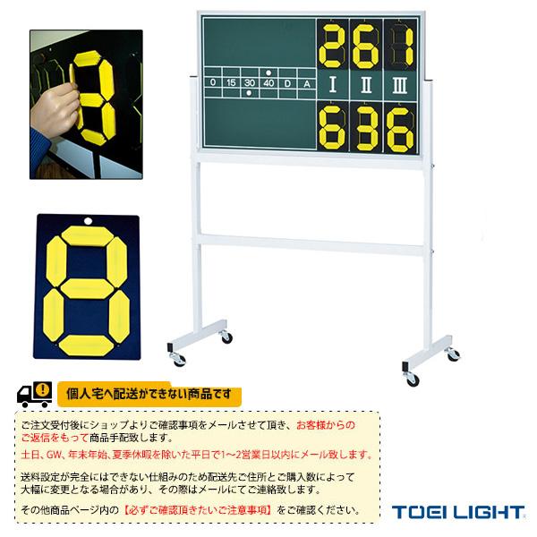 【テニス コート用品 TOEI(トーエイ)】[送料別途]テニス得点板3(B-2028)