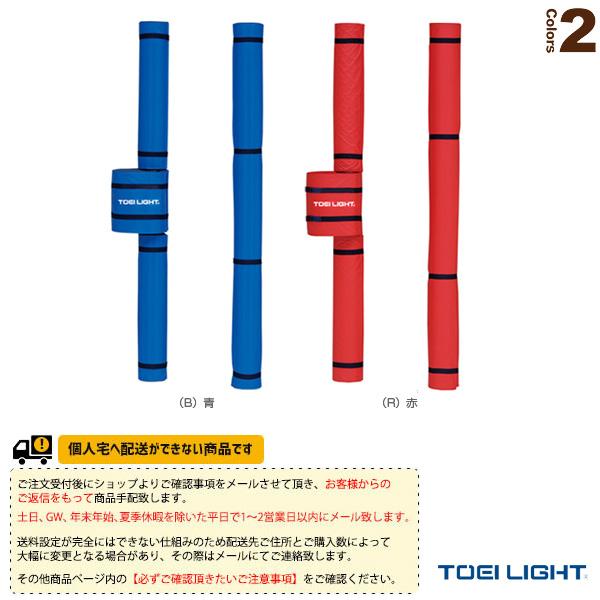 【バレーボール 設備・備品 TOEI(トーエイ)】 [送料別途]バレーポールカバーFV/2本1組(B-2049)