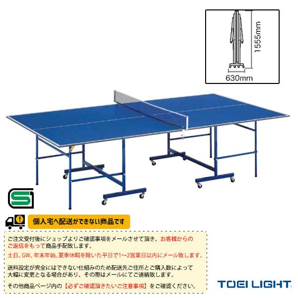 【卓球 コート用品 TOEI(トーエイ)】[送料別途]卓球台MDFSB18/セパレート内折式(B-2059)
