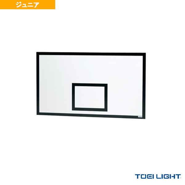 【バスケットボール 設備・備品 TOEI(トーエイ)】 [送料別途]ミニバスケット板/裏ザン不要タイプ/2枚1組/ジュニア用(B-2064)