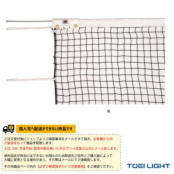 【テニス コート用品 TOEI】[送料別途]硬式テニスネット/上部シングルタイプタイプ/サイドポール無し(B-2073)