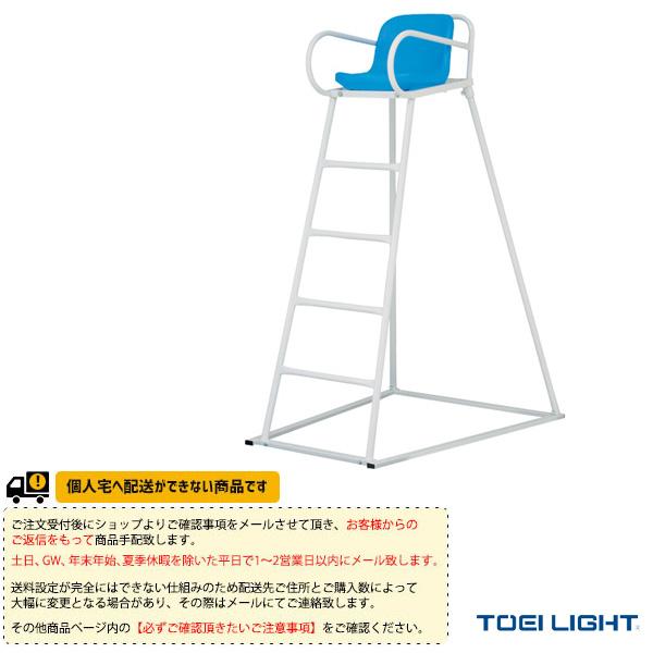 【オールスポーツ 設備・備品 TOEI(トーエイ)】 [送料別途]審判台MG150/屋外用(B-2079)