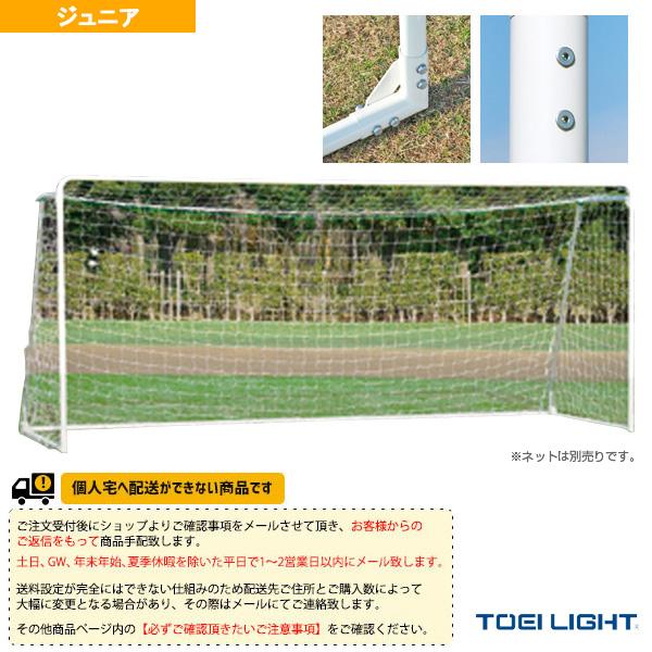 【サッカー 設備・備品 TOEI(トーエイ)】[送料別途]ジュニアサッカーゴール50/2台1組(B-2248)