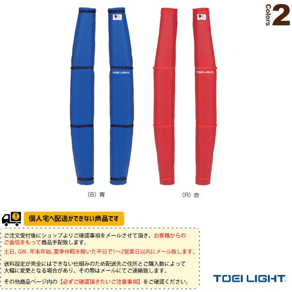 【バレーボール 設備・備品 TOEI(トーエイ)】 [送料別途]バレーポールカバーR型DX/2枚1組(B-2250)
