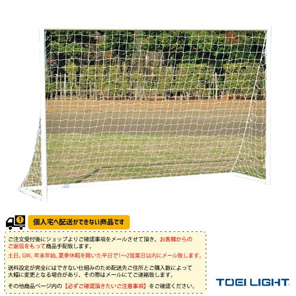 【フットサル 設備・備品 TOEI(トーエイ)】[送料別途]アルミミニサッカーゴールRFA/1台(B-2251)