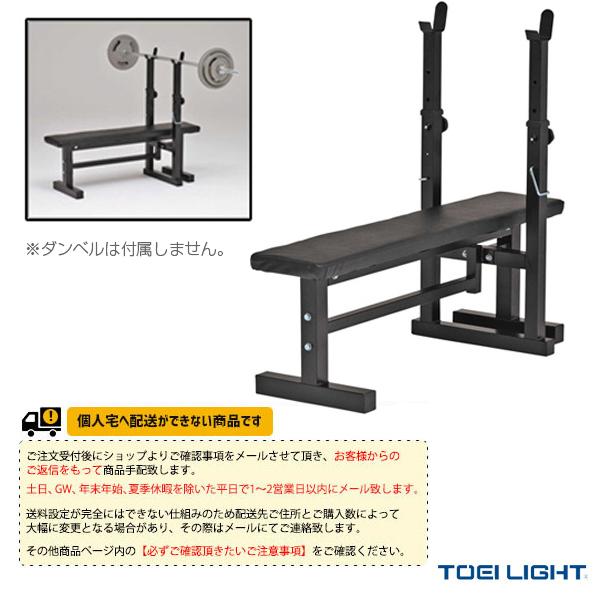 【フィットネス トレーニング用品 TOEI】[送料別途]ベンチプレスXT/家庭用(H-7268)