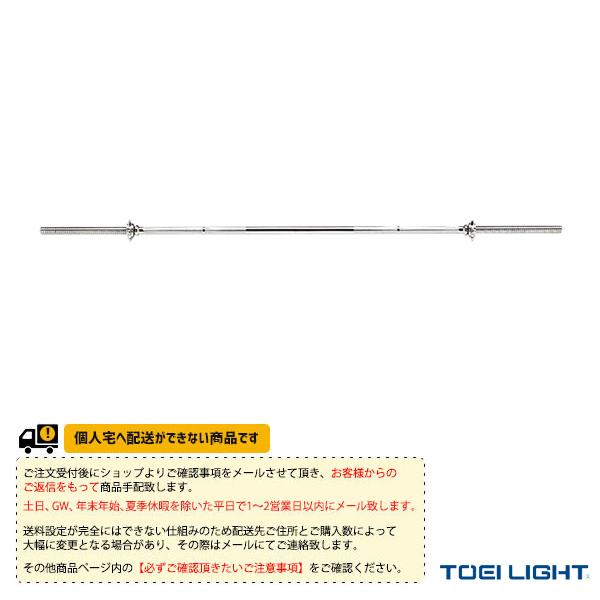 【フィットネス トレーニング用品 TOEI(トーエイ)】[送料別途]バーベルシャフト900(H-7269)