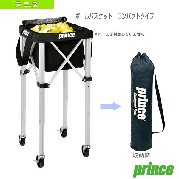 【テニス コート用品 プリンス】 ボールバスケット コンパクトタイプ(PL055)