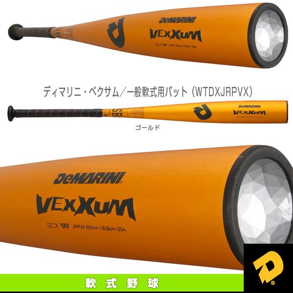 【軟式野球 バット ディマリニ(DeMARINI)】ディマリニ・ベクサム/一般軟式用バット(WTDXJRPVX)