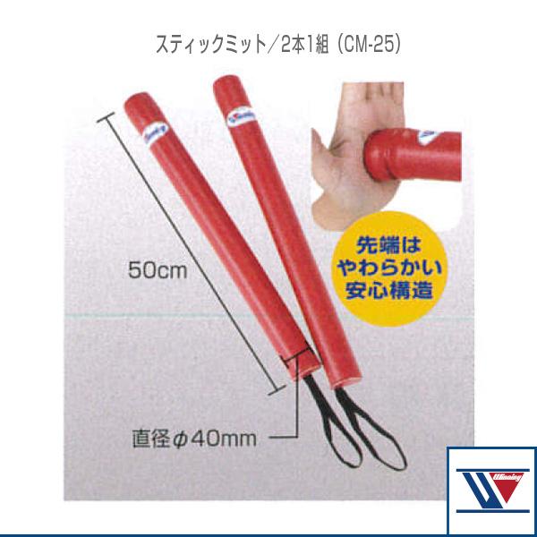 【ボクシング 設備・備品 ウイニング】スティックミット/2本1組(CM-25)