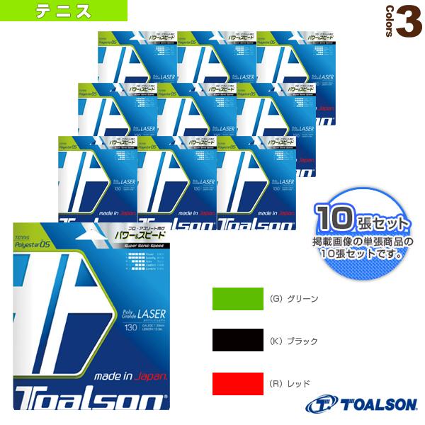 【テニス ストリング(単張) トアルソン】『10張単位』ポリグランデ・レイザー130/POLY GRANDE LASER130(7453010)