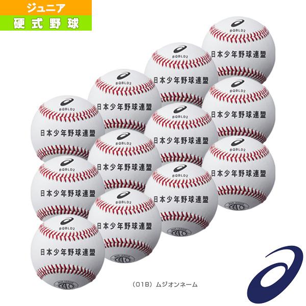 【野球 ボール アシックス】【ネーム入れ】『1ダース・12球入』硬式野球ボール/ボーイズリーグ試合用(BQBLD2)