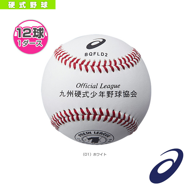【野球 ボール アシックス】『1ダース・12球入』硬式野球ボール/フレッシュリーグ試合用(BQFLD2)