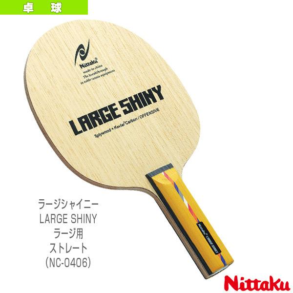 【卓球 ラケット ニッタク】 ラージシャイニー/LARGE SHINY/ラージ用/ストレート(NC-0406)