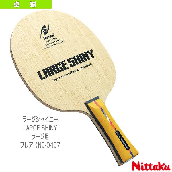 【卓球 ラケット ニッタク】 ラージシャイニー/LARGE SHINY/ラージ用/フレア(NC-0407)