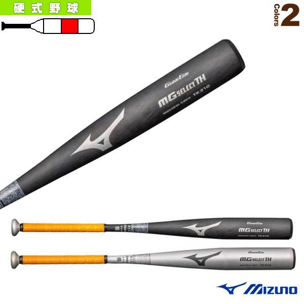 【野球 バット ミズノ】 グローバルエリート MGセレクトTH/硬式用金属製バット(1CJMH112)