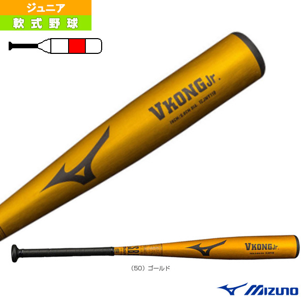 【軟式野球 バット ミズノ】Vコング Jr./78cm/平均540g/少年軟式用金属製バット(1CJMY11878)
