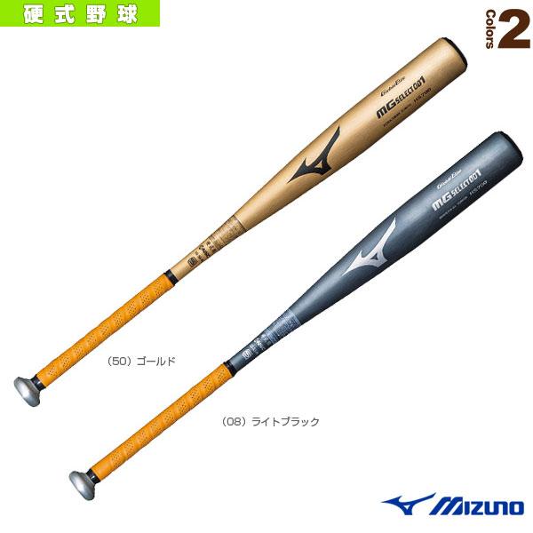 【野球 バット ミズノ】グローバルエリート MGセレクト001/硬式用金属製バット(1CJMH109)