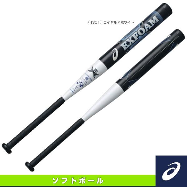 【ソフトボール バット アシックス】EXFOAM/エクスフォーム/ソフトボール用FRP製バット/3号ゴムボール対応(BB5300)