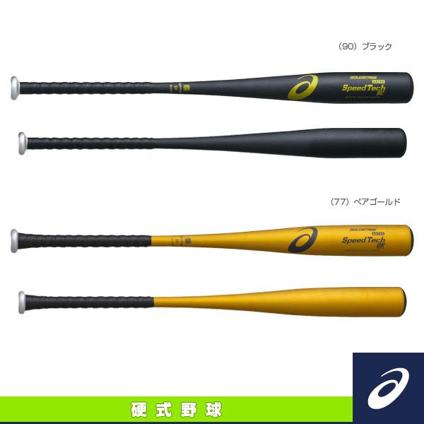【野球 バット アシックス】 ゴールドステージ SPEED TECH QR SF/スピードテック QR SF/硬式用金属製バット/中学生用(BB8739)