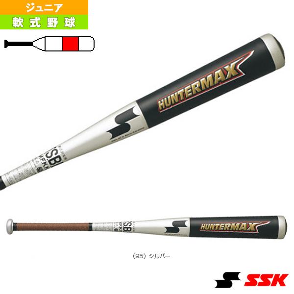 【軟式野球 バット エスエスケイ】HUNTERMAX/ハンターマックス/少年軟式金属製バット(HMNJ0116)