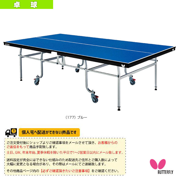 【卓球 コート用品 バタフライ】 [送料別途]スターカー・BS-6/一体内折式(95250)