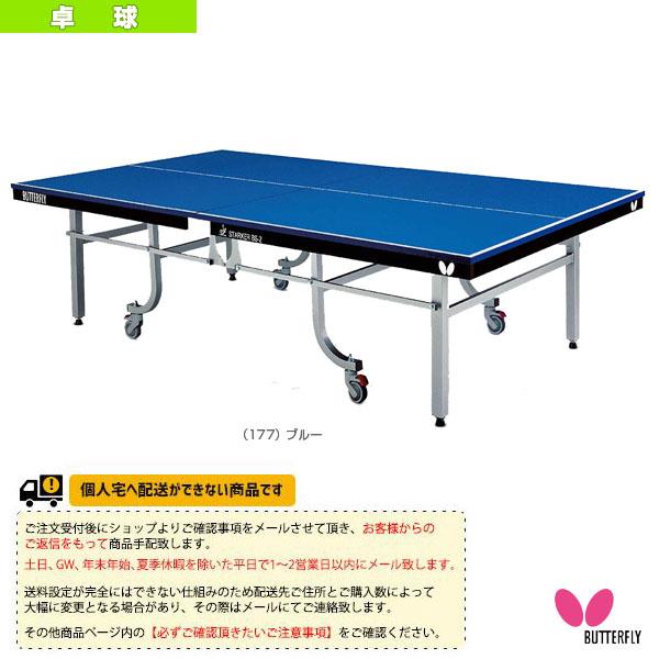 【卓球 コート用品 バタフライ】[送料別途]スターカー・BS-2/一体内折式(95290)