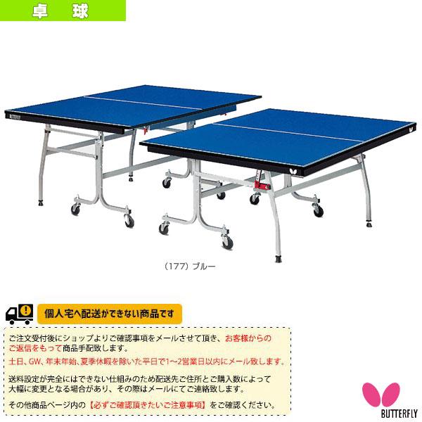 【卓球 コート用品 バタフライ】[送料別途]スターカー・BS-4/セパレート式(95300)