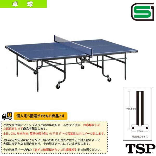 【卓球 コート用品 TSP】[送料別途]TU-18/内折式・ガスダンパー付/一体式(050231)