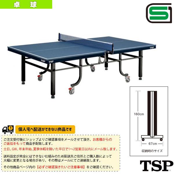 【卓球 コート用品 TSP】[送料別途]TE-25/一体式(050270)
