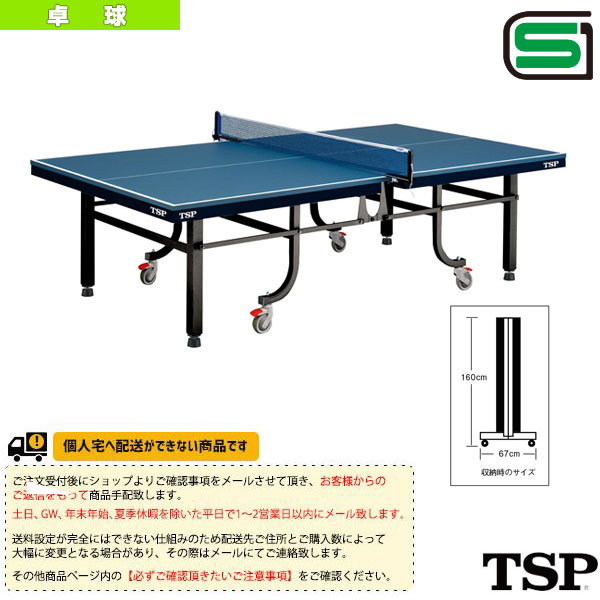 【卓球 コート用品 TSP】[送料別途]TE-25/ガスダンパー付/一体式(050271)