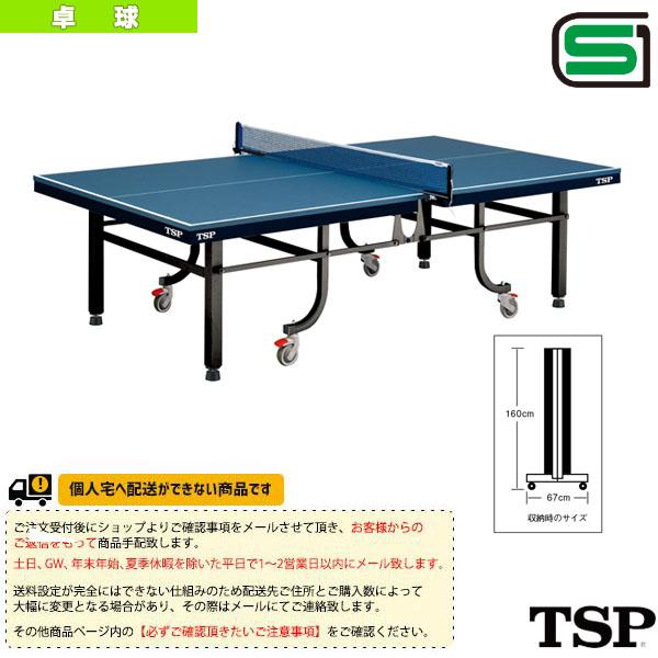 【卓球 コート用品 TSP】 [送料別途]TE-25W/ガスダンパー付/一体式(050276)