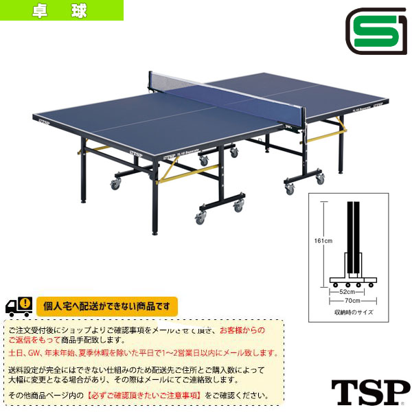 【卓球 コート用品 TSP】[送料別途]TL-18/セパレート(050300)