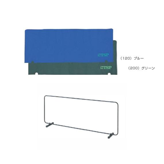 【卓球 コート用品 TSP】[送料お見積り]防球フェンス 本体+カバー/5セット組・2m(051210)
